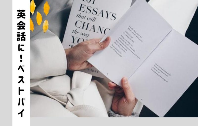 best-buy-writing-book