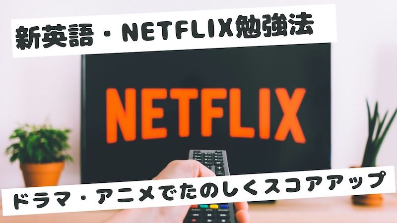 netflix-english-learning
